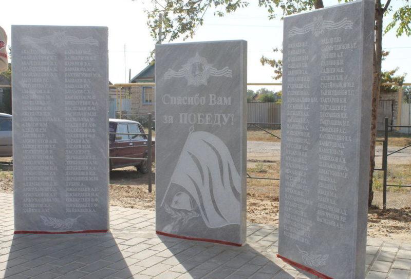 с. Маляевка Ленинского р-на. Братская могила советских воинов, погибших во время Сталинградской битвы.