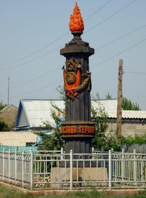 с. Ильёвка Калачевского р-на. Памятник, установленный в 1950 году погибшим героям в Сталинградской битве.