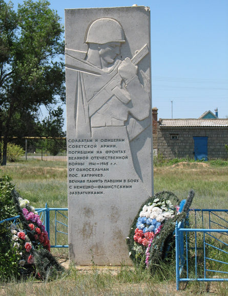 п. Катричев Быковского р-на. Памятник советским воинам.