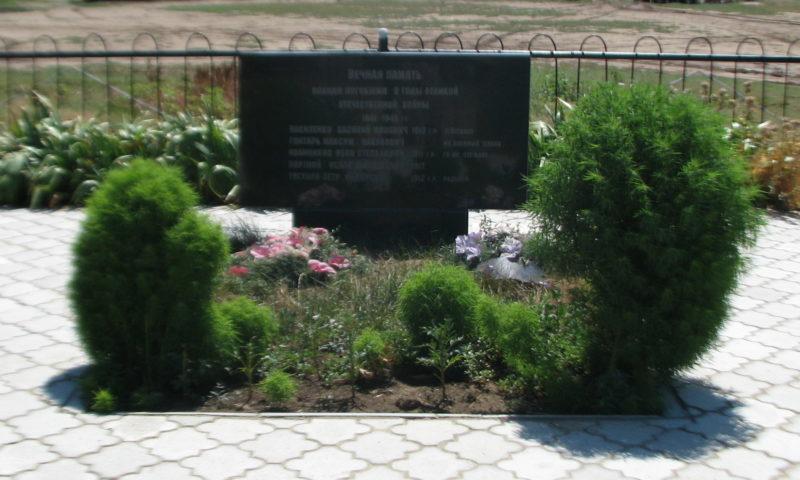 п. Прудовый Светлоярского р-на. Братская могила советских воинов.