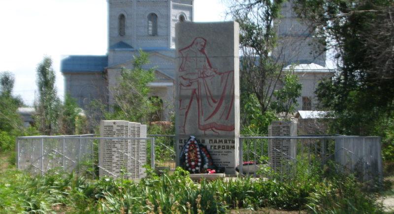 с. Райгород Светлоярского р-на. Братская могила участников гражданской войны и советских воинов, погибших во время Сталинградской битвы.