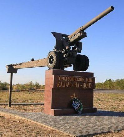 г. Калач-на-Дону. Памятник-пушка.