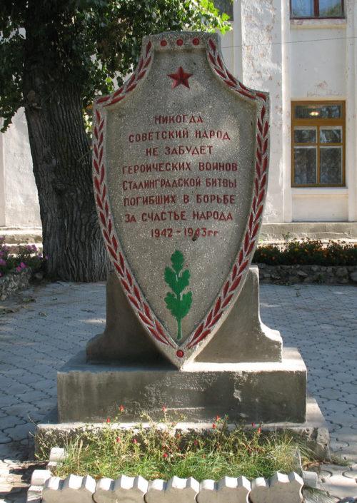 г. Фролово. Памятник, установленный на братской могиле советских воинов.