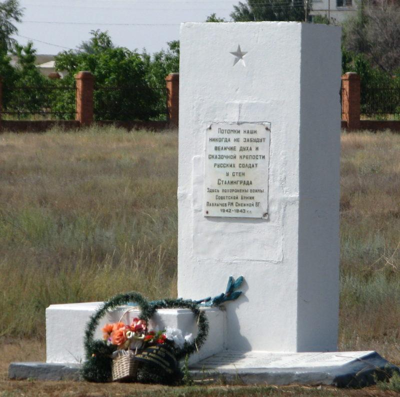 п. Светлый Яр. Братская могила советских воинов.