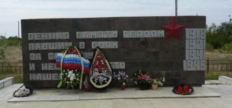 г. Волжский, п. Краснооктябрьский. Братская могила участников гражданской войны и советских воинов, погибших в период Сталинградской битвы.