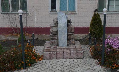 г. Фролово. Памятник работникам вагонного депо, погибшим в 1941-1945 гг.
