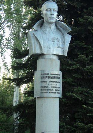 г. Волжский. Бюст Герою Советского Союза генералу Д.М. Карбышеву.