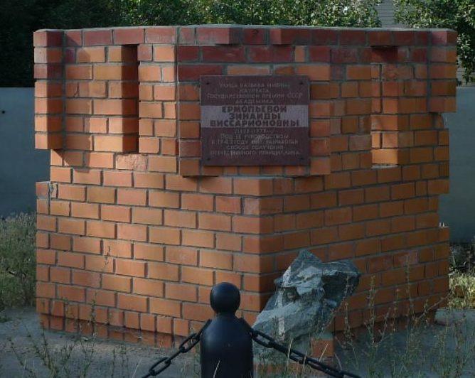 г. Фролов. Памятник Ермольевой Зинаиде Виссарионовне.