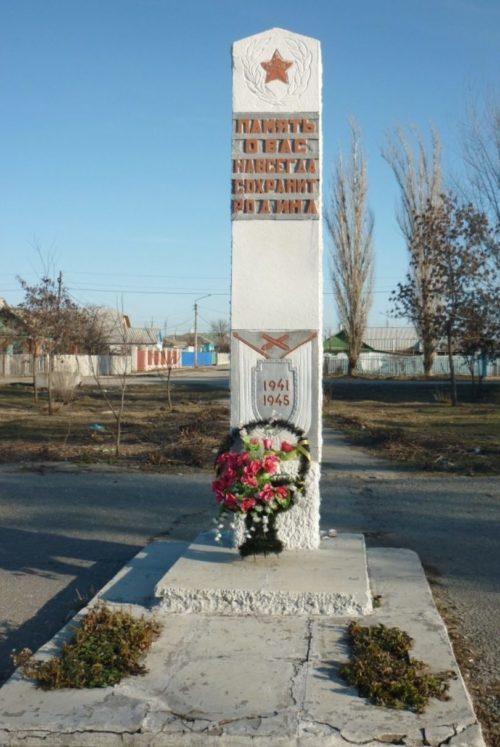 г. Михайловка. Памятник на братской могиле воинов.