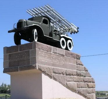 с. Цаца Светлоярского р-на. «Катюша», установленная в честь советских воинов.
