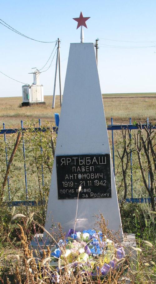 х. Банный Фроловского р-на. Могила летчика П.А. Яртыбаша, погибшего во время Сталинградской битвы.