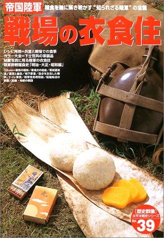Приблизительно так и выглядел японский сухой паек (обложка японского журнала).