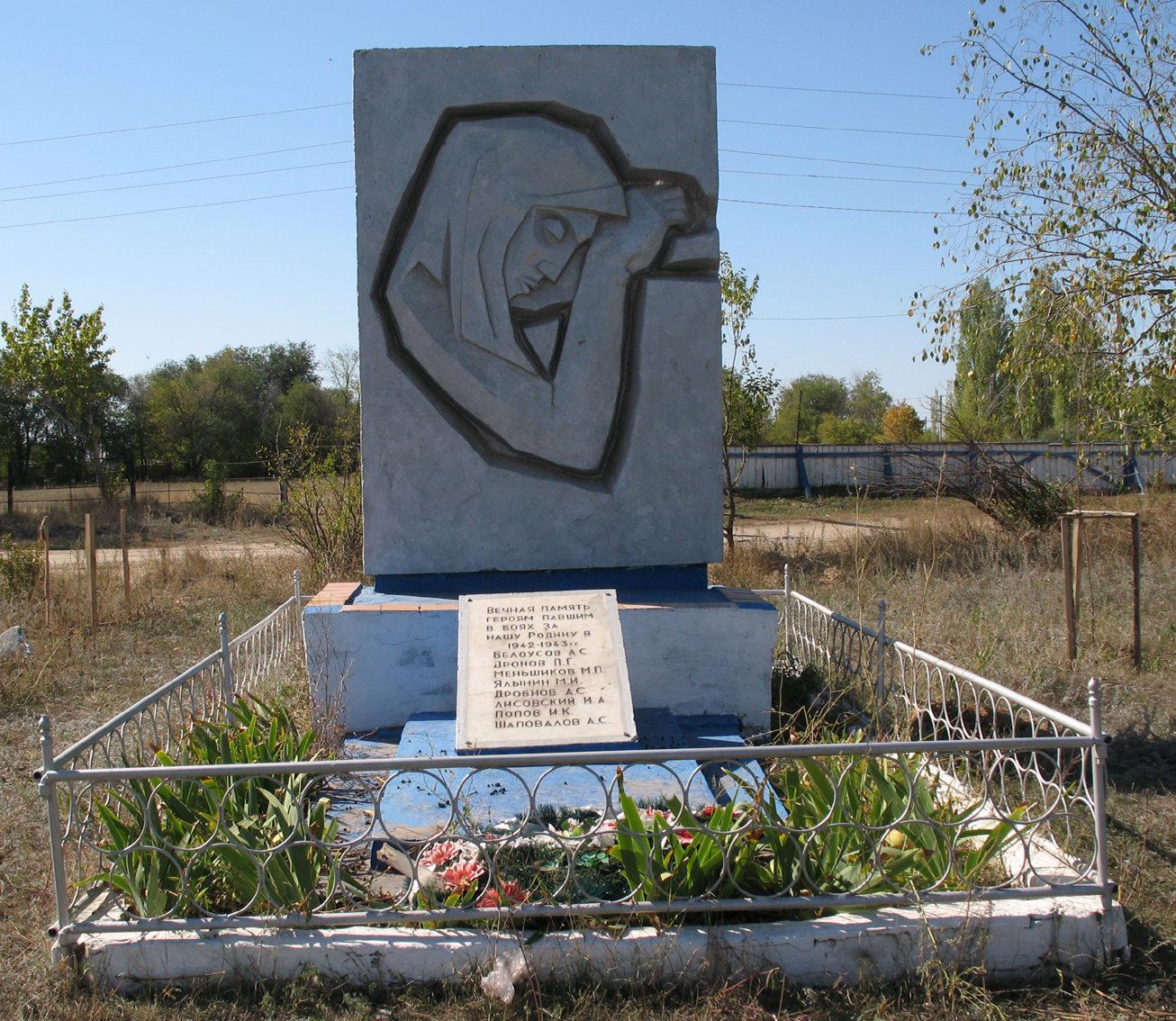 х. Грачи Фроловского р-на. Братская могила советских воинов.
