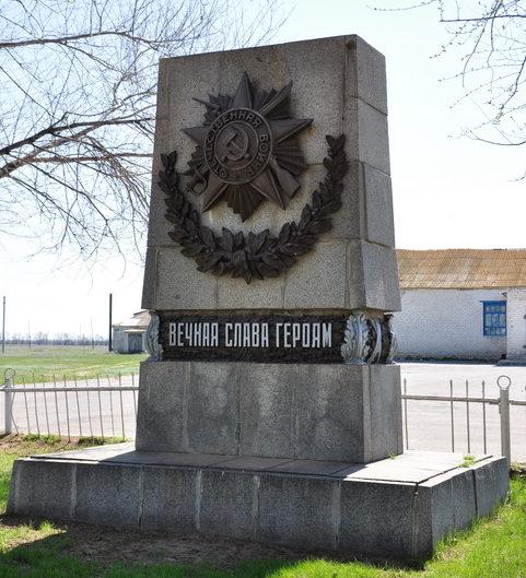 х. Ляпичев (Новоляпичев) Калачевского р-на. Братская могила советских воинов.