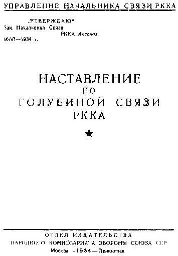 Наставление по голубиной связи РККА. 1934 г.