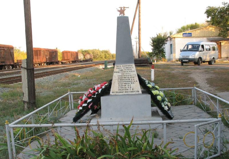 ж.д. разъезд Калинино Фроловского р-на. Братская могила железнодорожников и советских воинов, погибших во время Сталинградской битвы.