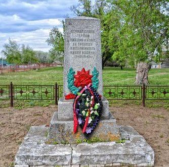 х. Вертячий Городищенского р-на. Братская могила советских воинов у Вертячинской школы.