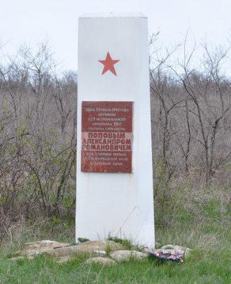 х. Осиновский. Калачевского р-на. Памятный знак на месте первого в Сталинградской битве воздушного тарана.