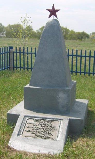 х. Кудиновский Фроловского р-на. Братская могила советских воинов.