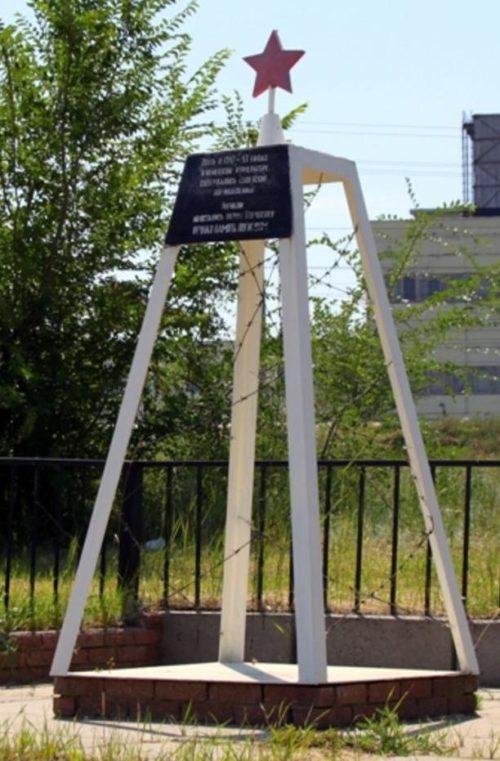 п. Городище. Разгуляевка, Городищенского р-на. Памятный знак, установленный на месте концлагеря.