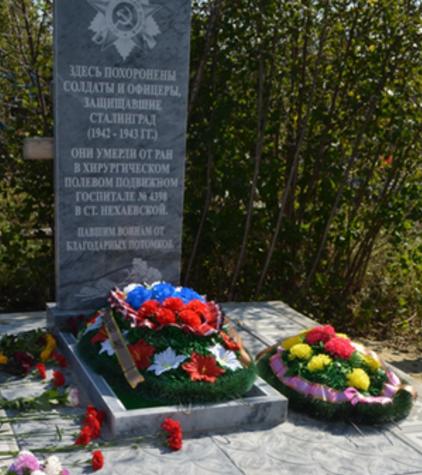 ст-ца. Нехаевская. Памятник на братской могиле, в которой похоронены воины, умершие в госпитале.