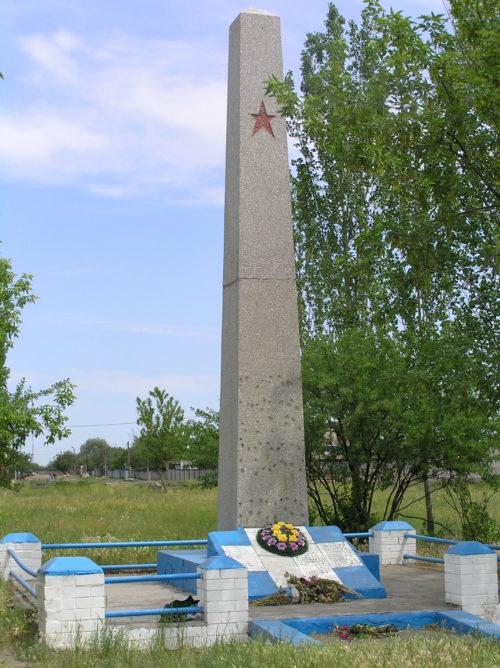 х. Затонский Серафимовичского р-на. Братская могила советских воинов.