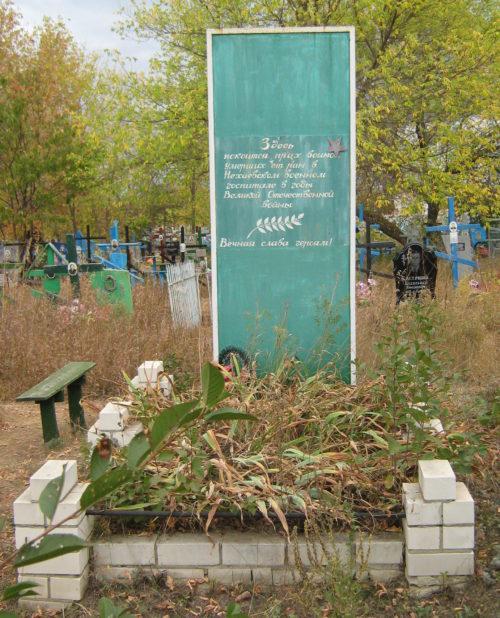 ст-ца. Нехаевская. Братская могила советских воинов.