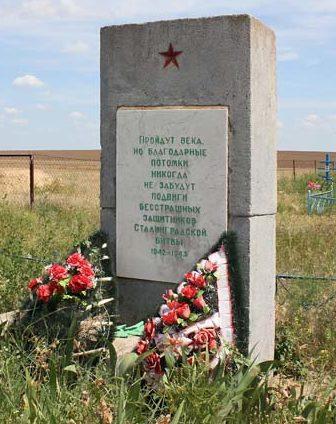 х. Алешкин Чернышковского р-на. Памятник, установленный на братской могиле, в которой похоронено 167 советских воинов, погибших в декабре 1942 и январе 1943 в боях за хутор.
