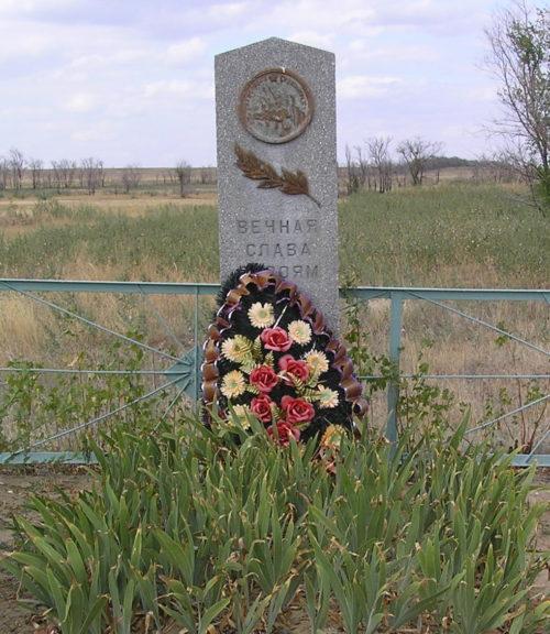 х. Дубинино Городищенского р-на. Братская могила советских воинов, погибших в годы войны.