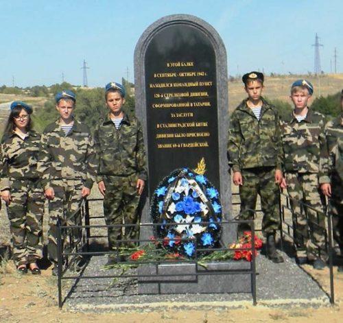 п. Ерзовка Городищенского р-на. Памятный знак в честь 120-й стрелковой дивизии, которая вела бои в районе Ерзовки в сентябре-октябре 1942 года.