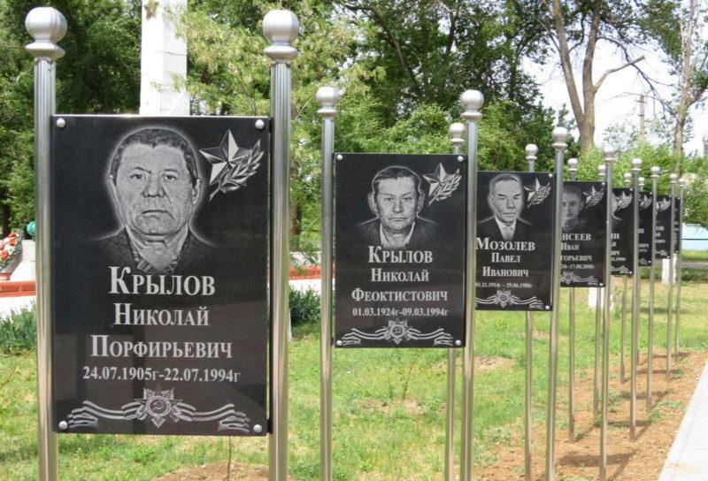 х. Верхнегнутов Чернышковского р-на. Аллея Славы воинов- земляков.