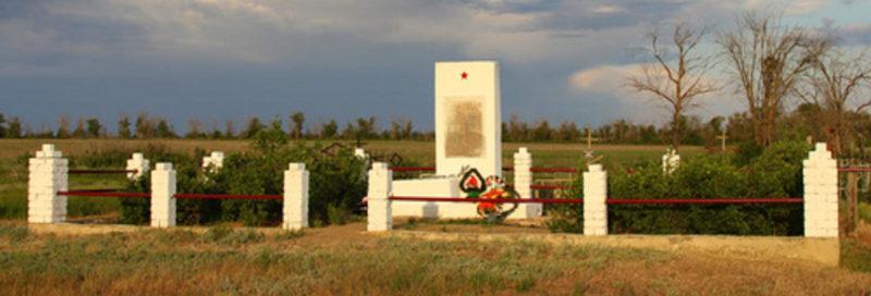 п. Новоалексеевка Городищенского р-на. Братская могила, в которой захоронен 341 советский воин, в т.ч. 19 неизвестных.