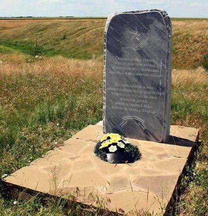х. Захаровский Чернышковского р-на. Памятный знак на месте расстрела мирных жителей, партизан и воинов Красной армии в июле 1942 года.