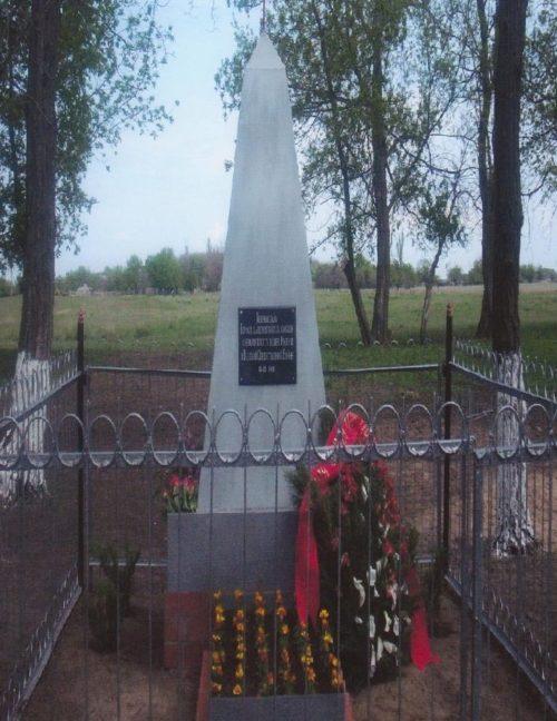 х. Комаров Чернышковского р-на. Братская могила советских воинов.