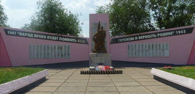 г. Камышин. Братское захоронение воинов умерших от ран в госпиталях на территории города в 1941-1943 годах.