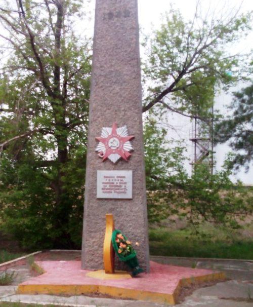 г. Камышин п. Нефтебазы. Братская могила советских воинов, погибших в годы войны.