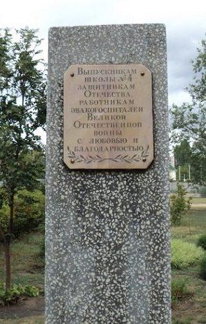 г. Камышин. Памятный знак возле школы №4 в честь выпускников школы, погибших в годы войны.