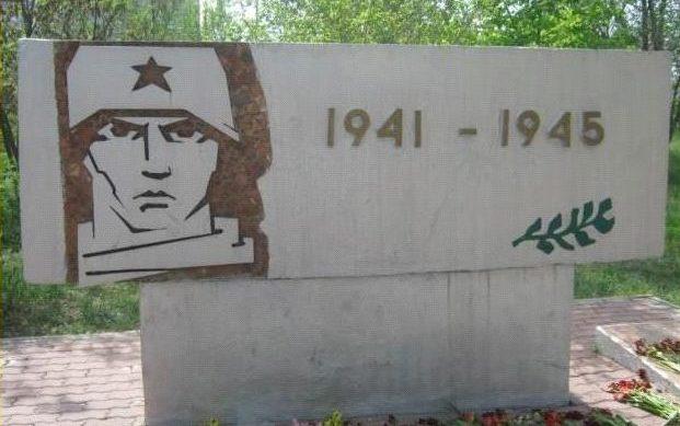 г. Камышин. Памятник работникам стеклотарного завода, ушедшим на фронт в 1941-1945 гг.