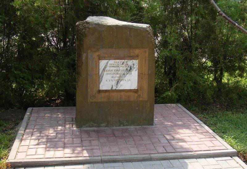 г. Камышин. Памятный знак на месте, откуда в 1942 году комсомольцы-добровольцы отправились на защиту Сталинграда.