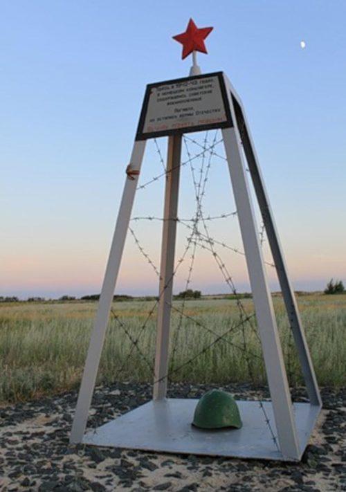 Памятный знак на месте концлагеря.