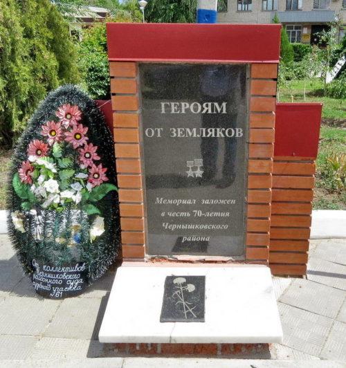 Памятный знак на Алее Героев.
