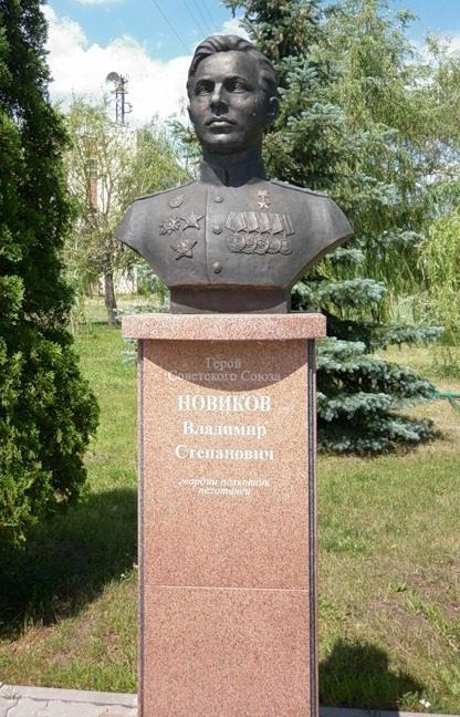 Бюст Герою Советского Союза Новикову В.С.