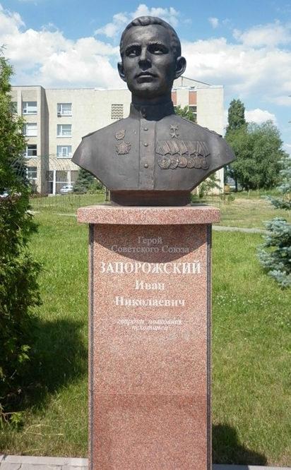 Бюст Герою Советского Союза Запорожскому И.Н.