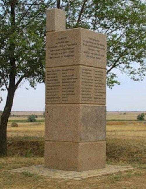 Памятник жителям сел Большая и Малая Россошка.