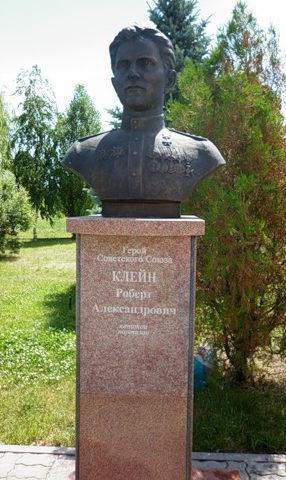 Бюст Герою Советского Союза Клейну Р.А.
