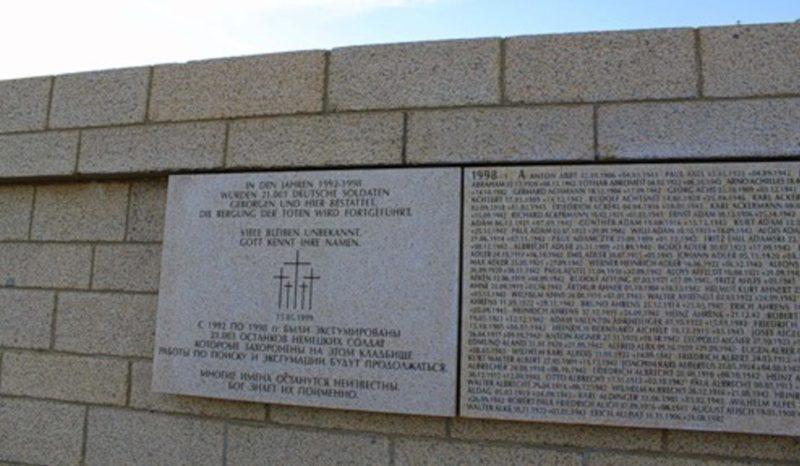 Фрагмент поимённого списка, размещенного по всему периметру цилиндра немецкого кладбища.