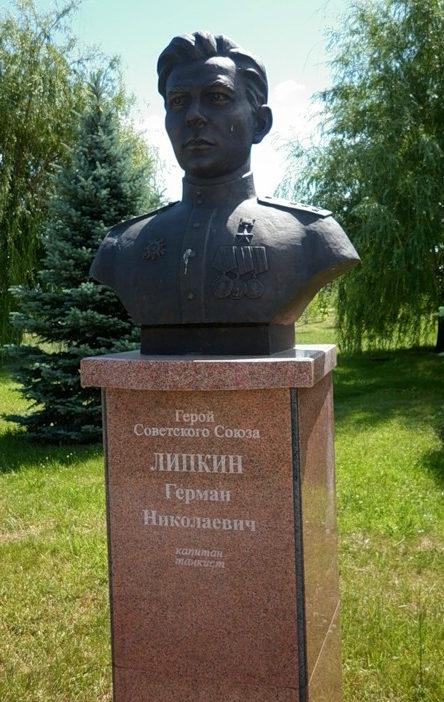 Бюст Герою Советского Союза Липкину Г.Н.