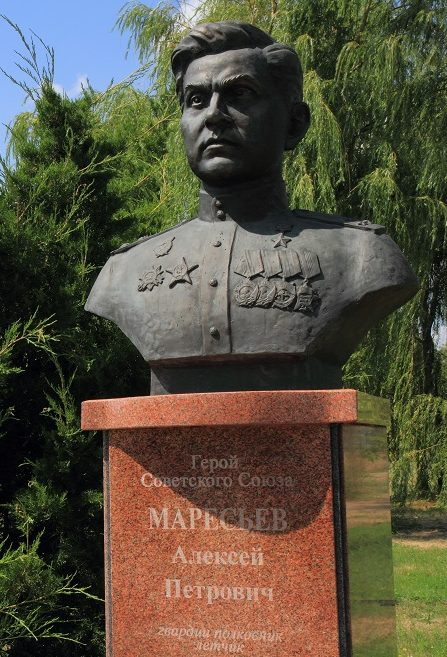 Бюст Герою Советского Союза Маресьеву А.П.
