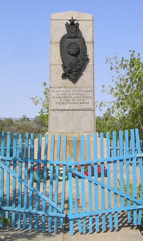 х. Сакарка Городищенского р-на. Братская могила советских воинов, погибших в годы войны.