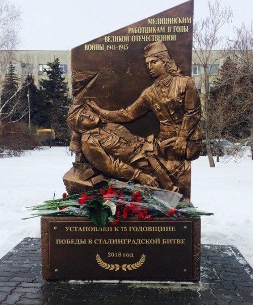 г. Камышин. Памятный знак медицинским работникам города периода Великой Отечественной войны, установленный на Аллее Героев в парке Победы.